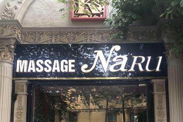 Massage Naru - Hào Nam